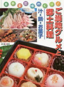ご当地グルメと郷土料理 日本全国味めぐり! 汁・鍋・お菓子