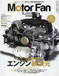 モーターファン・イラストレーテッド 図解・自動車のテクノロジー Volume115
