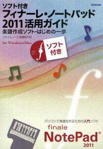 フィナーレ・ノートパッド2011活用ガイド 楽譜作成ソフト・はじめの一歩 for Windows/Mac ソフト付き