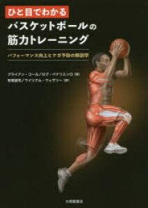 ひと目でわかるバスケットボールの筋力トレーニング パフォーマンス向上とケガ予防の解剖学