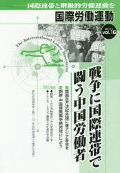 国際労働運動 国際連帯と階級的労働運動を vol.16(2017.1)