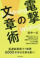 電撃の文章術LightningWriting高速執筆術で1時間6000文字の文章を書く!