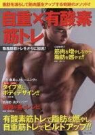 自重×有酸素筋トレ除脂肪筋トレをさらに加速!脂肪を減らして筋肉量をアップする奇跡のメソッド!!