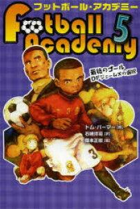 フットボール・アカデミー 5