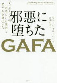 邪悪に堕ちたGAFA ビッグテックは素晴らしい理念と私たちを裏切った