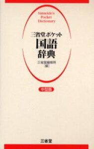三省堂ポケット国語辞典 中型版