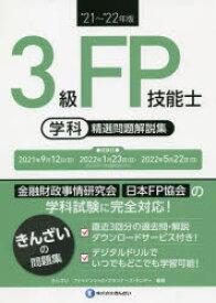 3級FP技能士〈学科〉精選問題解説集 '21〜'22年版