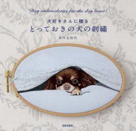 犬好きさんに贈るとっておきの犬の刺繍