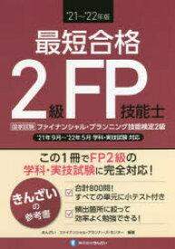 最短合格2級FP技能士 '21〜'22年版