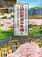 江戸の町並みを描く永井版江戸名所図会・熈代勝覧今よみがえる町のぬくもりと人々の暮らし