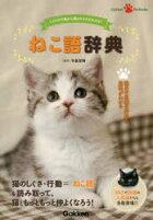 ねこ語辞典しぐさや行動から猫のキモチがわかる!