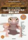 ヒョウモントカゲモドキの健康と病気 病気にさせない最適な飼育