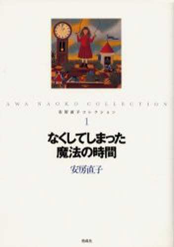 安房直子コレクション 1