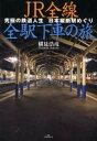 JR全線全駅下車の旅 究極の鉄道人生 日本縦断駅めぐり