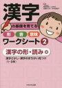 漢字の基礎を育てる形・音・意味ワークシート 2