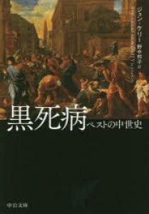 黒死病 ペストの中世史