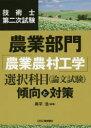 技術士第二次試験農業部門「農業農村工学」選択科目〈論文試験〉傾向と対策