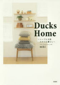 Ducks Home シンプル北欧スタイル暮らし