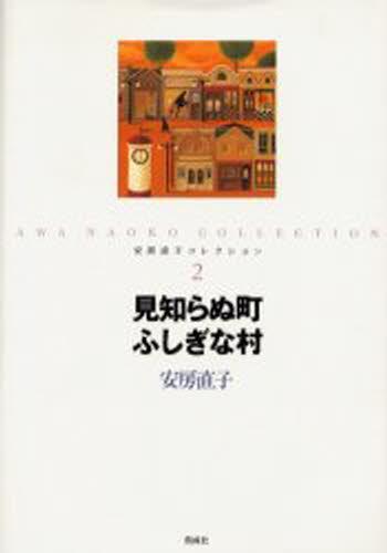 安房直子コレクション 2