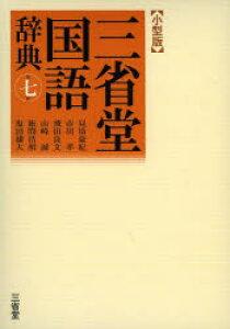 三省堂国語辞典 小型版