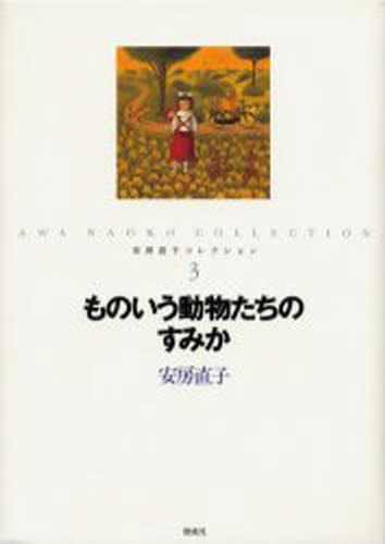 安房直子コレクション 3