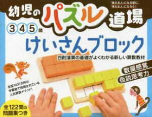 幼児のパズル道場 けいさんブロック
