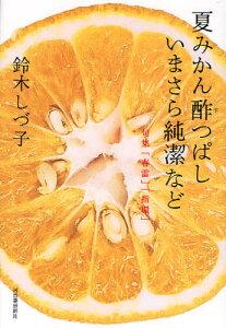 夏みかん酢つぱしいまさら純潔など 句集「春雷」「指環」