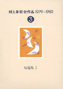 村上春樹全作品 1979〜1989 3