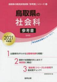 '21 鳥取県の社会科参考書