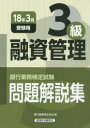 銀行業務検定試験問題解説集融資管理3級 18年3月受験用