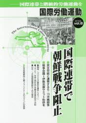 国際労働運動 国際連帯と階級的労働運動を vol.8(2016.5)