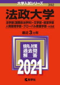 法政大学 法学部〈国際政治学科〉 文学部・経営学部 人間環境学部 グローバル教養学部 A方式 2021年版