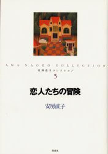 安房直子コレクション 5