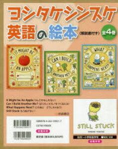 ヨシタケシンスケ英語の絵本 4巻セット