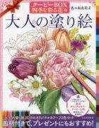 大人の塗り絵クーピーBOX四季を彩る花々