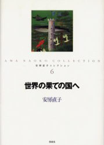 安房直子コレクション 6