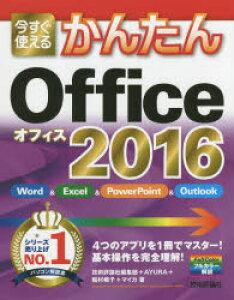今すぐ使えるかんたんOffice 2...