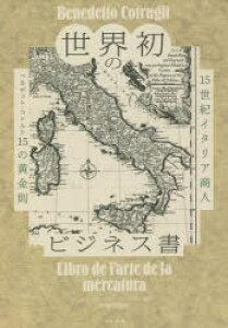 世界初のビジネス書 15世紀イタリア商人ベネデット・コトルリ15の黄金則