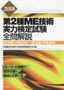 第2種ME技術実力検定試験全問解説 第35回〈平成25年〉〜第39回〈平成29年〉 2018