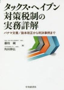 タックス・ヘイブン対策税制の実務詳解 パナマ文書/抜本改正から判決事例まで