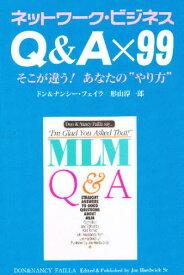 """Q&A×99 ネットワーク・ビジネス そこが違う!あなたの""""やり方"""""""