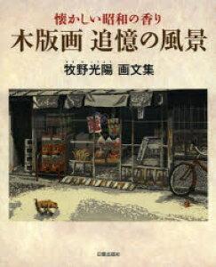 木版画追憶の風景 懐かしい昭和の香り 牧野光陽画文集