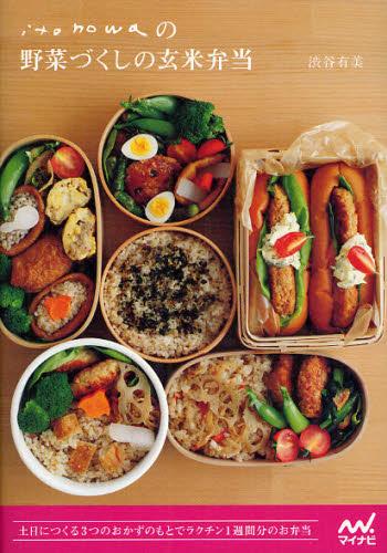 itonowaの野菜づくしの玄米弁当 土日につくる3つのおかずのもとでラクチン1週間分のお弁当