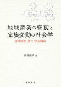 地域産業の盛衰と家族変動の社会学 産業時間・世代・家族戦略