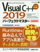 VisualC++2019パーフェクトマスターMicrosoftVisualStudio全機能解説