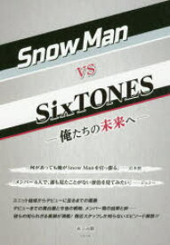 Snow Man vs SixTONES 俺たちの未来へ