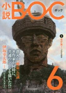 小説BOC 6