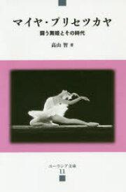 マイヤ・プリセツカヤ 闘う舞姫とその時代