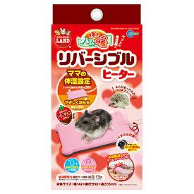 マルカン ほっとハム暖リバーシブルヒーター(RH-200) (小動物用ヒーター)【ネコポス不可】