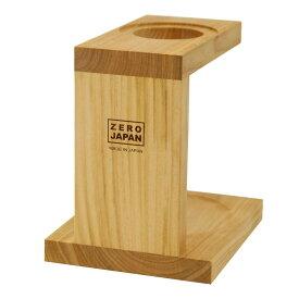 【ポイント5倍11/19 20:00〜11/24 1:59まで】【ネコポス不可】ZERO JAPAN 木製ドリッパースタンド(さくら) WDS-15【A】【キャンセル・返品不可】